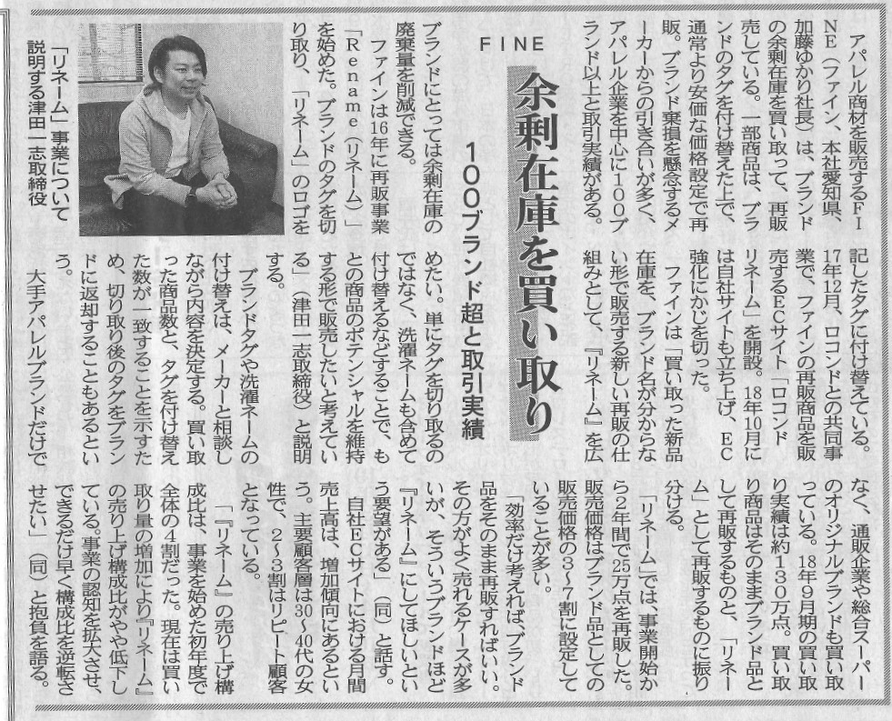日本流通産業新聞4月18日掲載 FINE Rename事業 余剰在庫買取