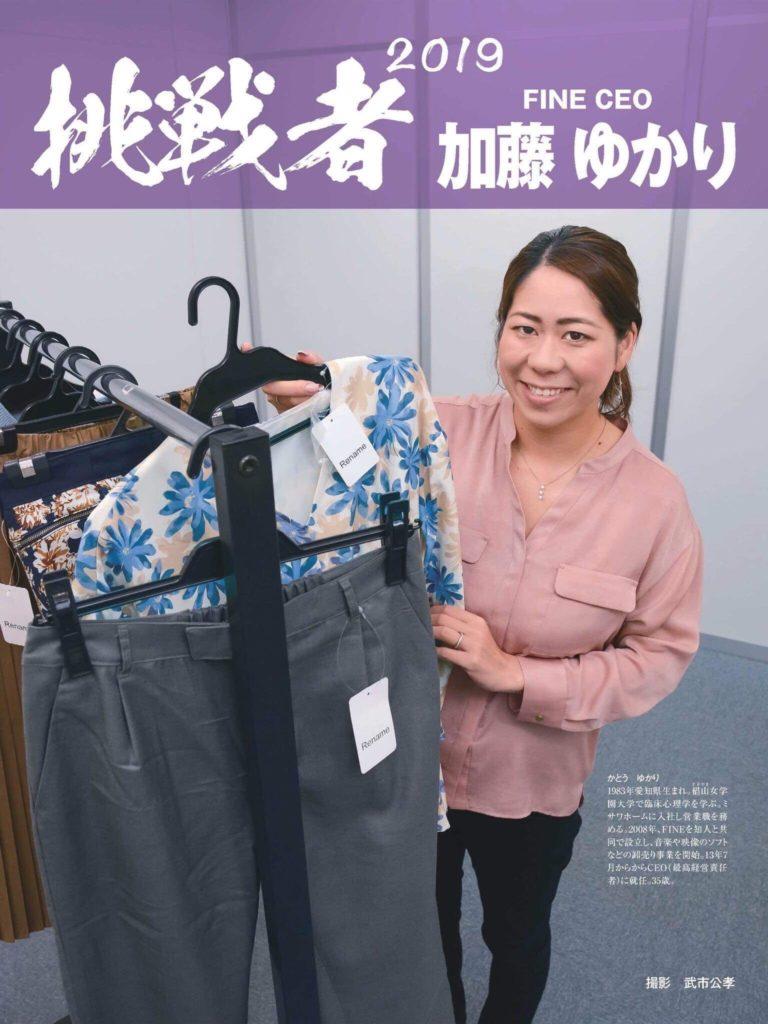 週刊エコノミスト rename記事